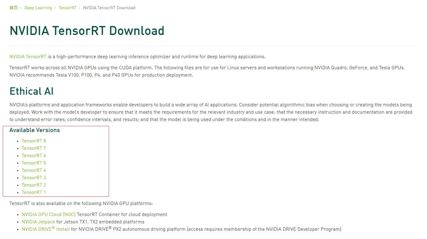 TensorRT – Windows下TensorRT下载与配置-StubbornHuang Blog